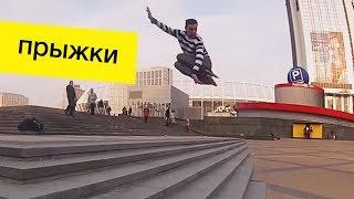 Прыжки на роликах в городе - видео обучение