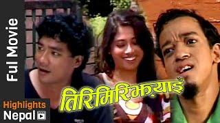 New Newari Movie 2017-TIRIMIJHYAI Feat.Suleman shankar,Rema Maharjan,Sushil raj upadhaya