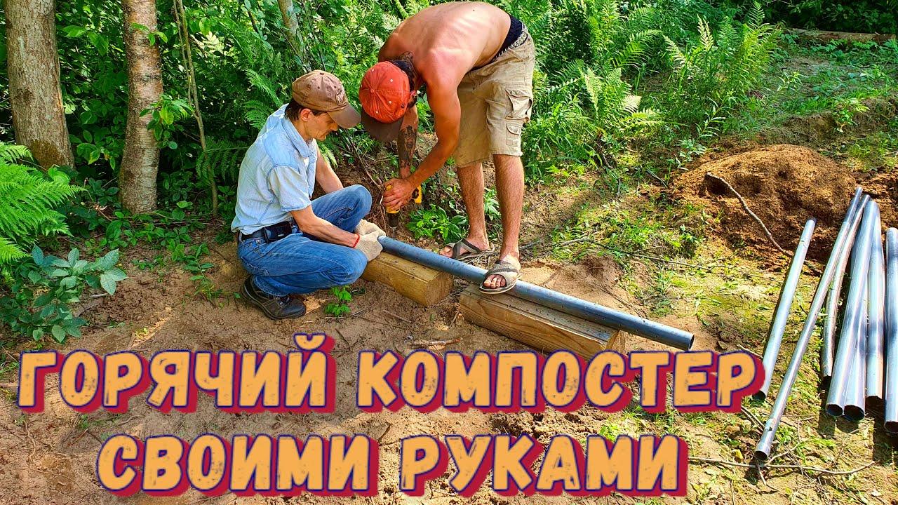 Горячий компостер из вторсырья за 0 рублей. Что такое REDUCE REUSE и RECYCLE?