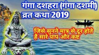 ganga dussehra 2019 |गंगा दशहरा 2019 व्रत कथा।गंगा दशमी।जिसे सुनने मात्र से नष्ट होते हैं सारे पाप।