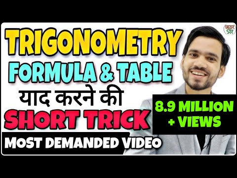 Trigonometry | Trigonometry  Formulas/Table Trick | Trigonometry Class 10/11/12 |Trigonometry Basics