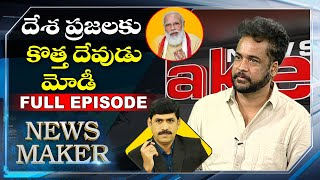 Special Interview With Actor Sivaji || News Maker || ABN Telugu