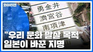 """""""우리 문화 말살 목적""""...日이 바꾼 지명 수백 곳 …"""