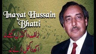 zulf da kundal khulay na inayat hussain bhatti