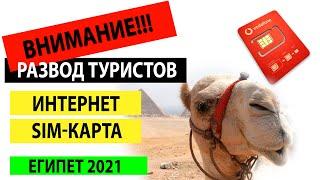 Египет В поисках интернета Как разводят туристов