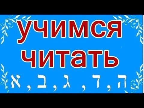 Начальные навыки чтения на иврите  Часть 1