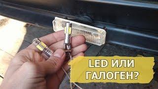 LED или галоген в противотуманные фары
