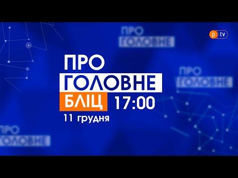 PTV Полтавське ТБ: ТУТ І ЗАРАЗ. 11.12.2020, 17:00