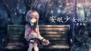 [LIVE] 【公式】安眠少女 vol.2【耳かきボイス】