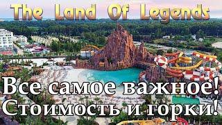 Турция 2019 | Белек | The Land of Legends Theme Park | Земля легенд | Аквапарк | Аттракционы