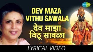 Dev Maza Vithu Sawala with lyrics | Suman Kalyanpur | Suman Geeten | HD Song