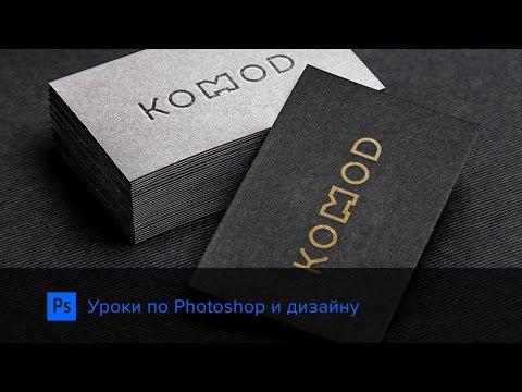 Как делать Mockup в Photoshop