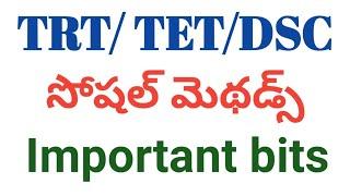 TET/TRT/DSC social studies important bits
