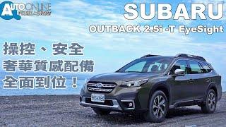 操控、安全、奢華質感配備全面到位!SUBARU OUTBACK 2.5i-T EyeSight【Auto Online 汽車線上 試駕影片】