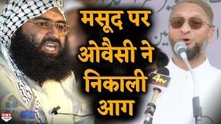 vuclip Masood Azhar पर Pak के बयान पर भड़के Owaisi ने कर दी बोलती बंद