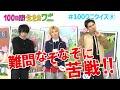 映画『100日間生きたワニ』神木隆之介、中村倫也、木村昴が100ワニクイズに挑戦!⑧5月28日(金)公開