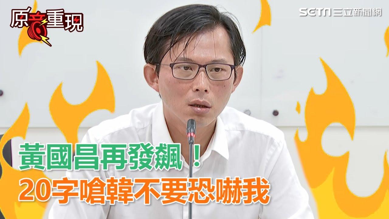 黃國昌再發飆!20字嗆韓「別用濫訴恐嚇我」 三立新聞網SETN.com - YouTube