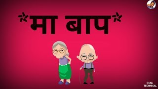 मा बाप || Heart Touching💓Special || Best Lines Ever || WhatsApp Status Video