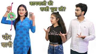 चोर पत्नी की कहानी | Raksha Bandhan Special | HIndi Moral Stories | Tushar Sonvane