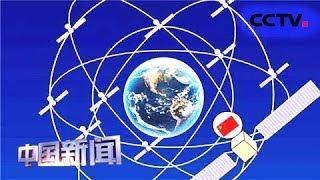 """[中国新闻] 新闻观察:中国北斗""""芯""""优势 中国北斗关键技术实现全面突破   CCTV中文国际"""