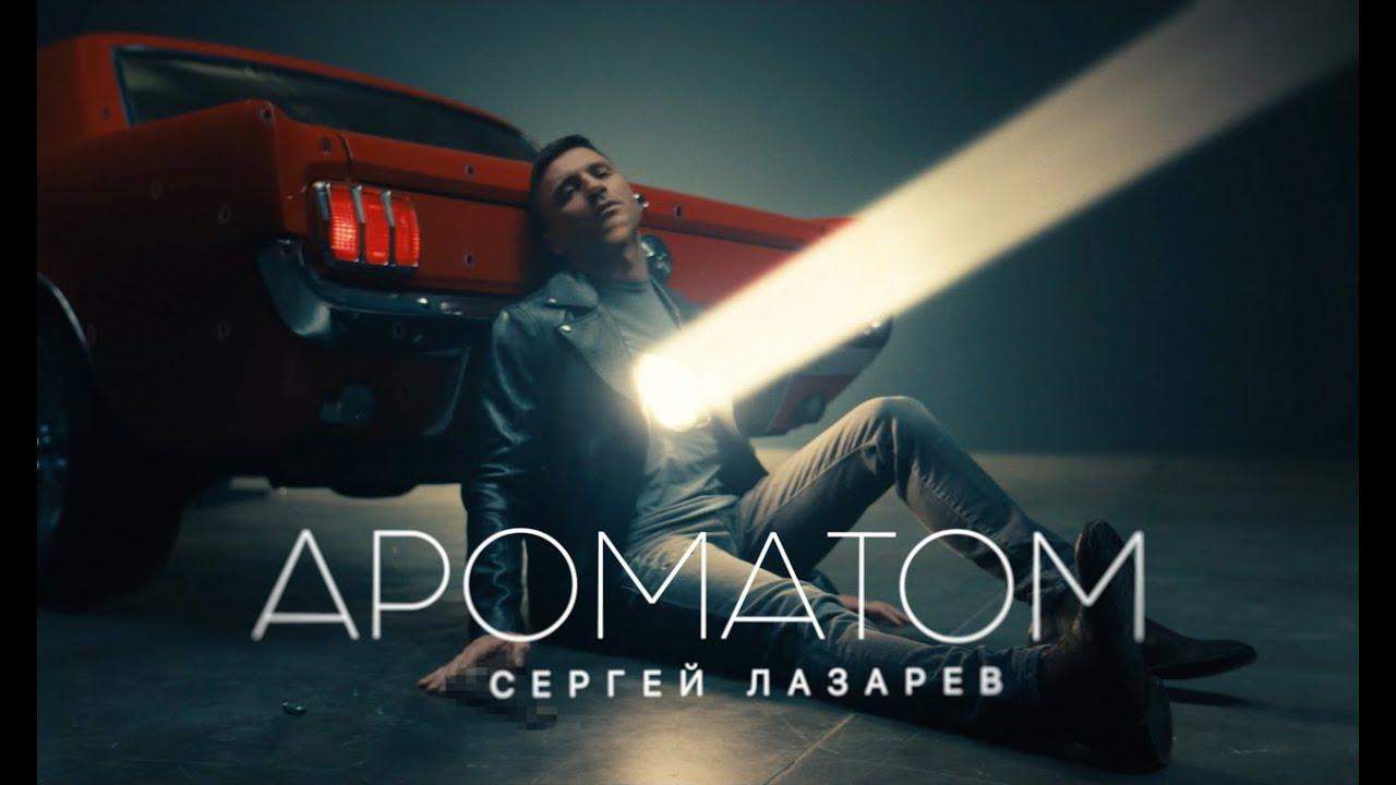 Сергей Лазарев - Ароматом