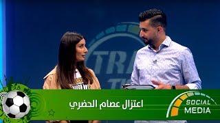سوشال ميديا - اعتزال عصام الحضري