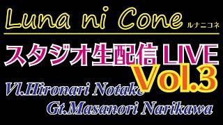 【ルナニコネ】 スタジオ生配信 Vol.3
