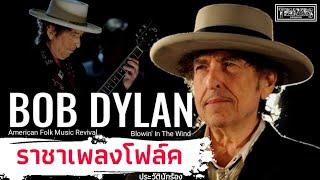 Bob Dylan ราชาแห่งโฟล์ค บ็อบ ดีแลน