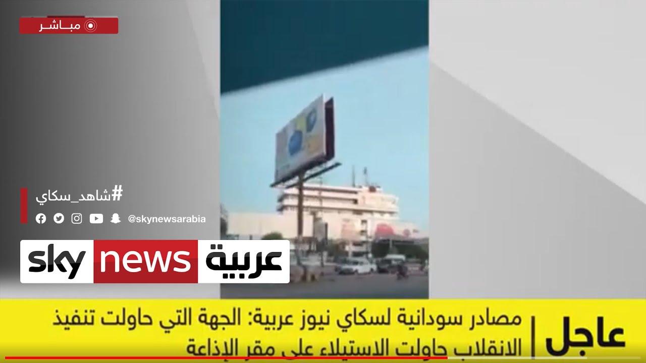 الجيش السوداني يسيطر على الوضع في البلاد ويفشل محاولة الانقلاب   #عاجل