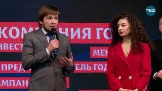 Церемония награждения Премии tmn «Человек года 2017»