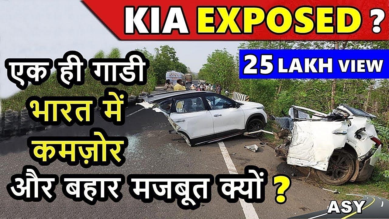 KIA Exposed 💥 हमे बेवकूफ समझना बंद करो 💥 एक ही गाडी भारत में कमजोर और बहार मजबूत कैसे | ASY