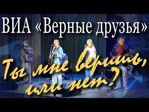 Ты мне веришь, или нет? (Алексей Рыбников, Игорь Кохановский). Концерт ВИА «Верные друзья» в Москве