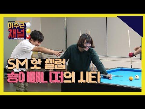 이수근채널 요새 핫한 SM 최고 셀럽의 시타 feat1등 미디어
