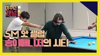 요새 핫한 SM 최고 셀럽의 시타! (feat.1등 미디어)
