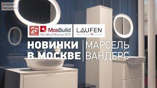 Смотреть видео Новинки мебели и сантехники Laufen в Москве. Мосбилд 2019. Интервью с Марселем Вандерсом онлайн