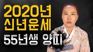 ◆ 양띠 신년운세사주 ◆ 2020년도 55년생 66세 양띠 신년운세사주