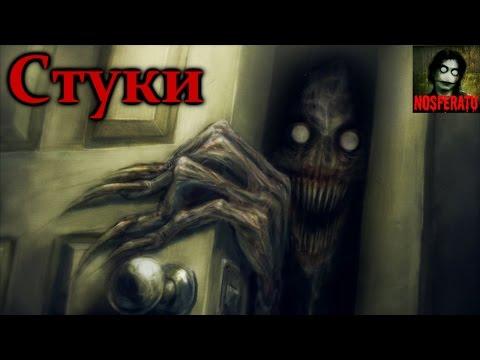 Истории на ночь - Стуки