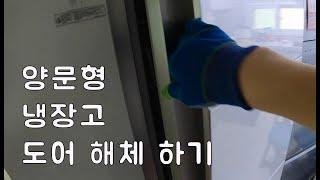[양문형 냉장고 도어 해체하기] 작은방 냉장고 삼성냉장…