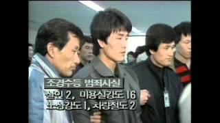 [거늬거늬미친거늬] 룸싸롱 살인사건 범인 조경수, 살인 강도 21건!!