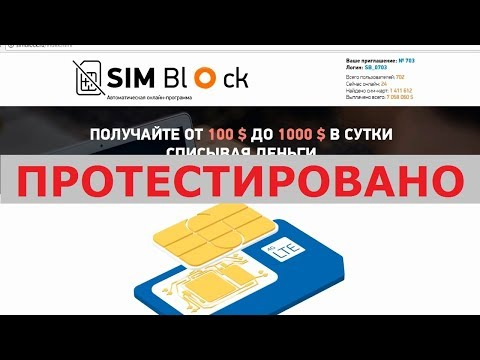 Автоматическая онлайн-программа SIM Locker и Клементинов Владимир Александрович. Честный отзыв.