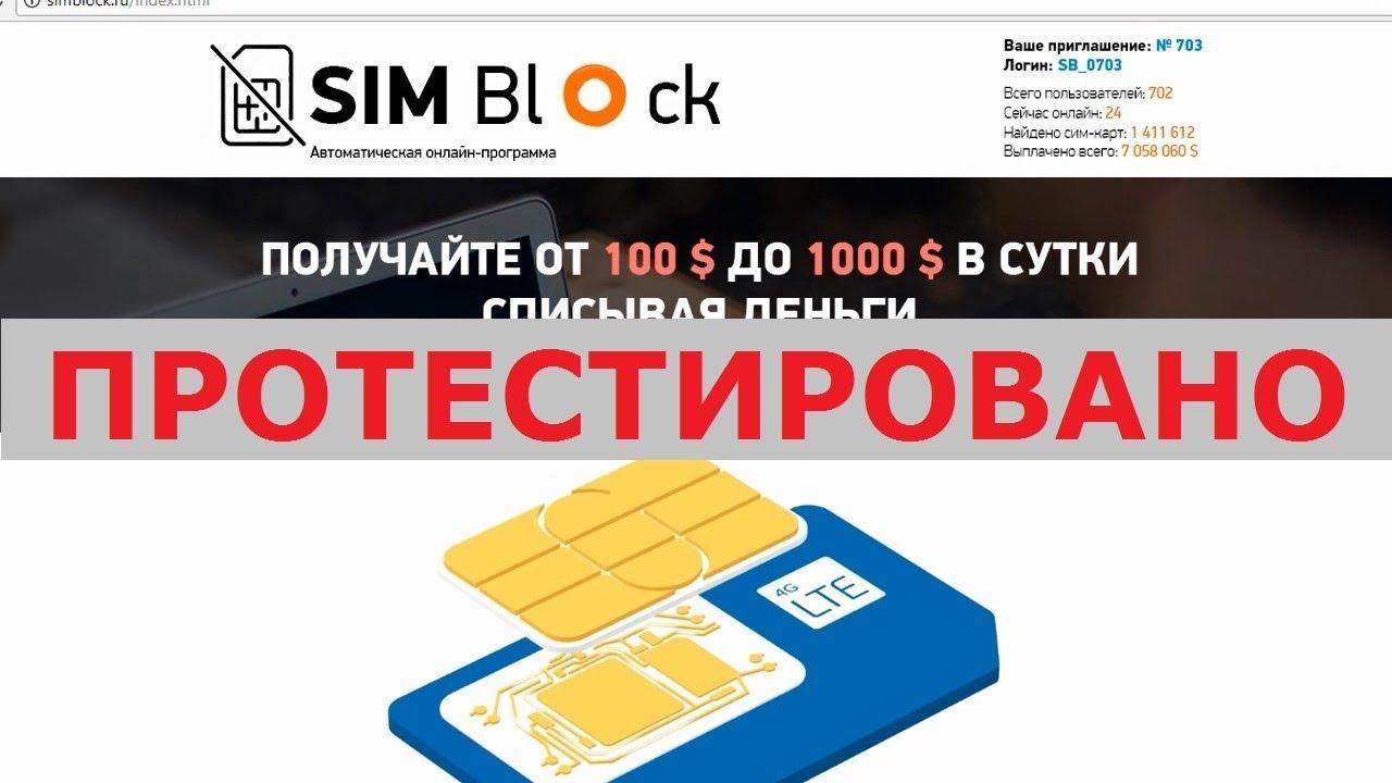 Автоматический Сервис для Заработка    Автоматическая Онлайн-программа SIM Locker