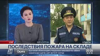 Последствия пожара на складе Алматы. Мнение эксперта