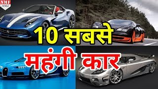 2017 world की top 10 most expensive cars