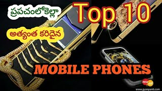WORLD`S MOST EXPENSIVE MOBILE PHONES IN 2018!!!