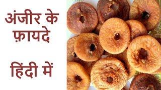 Anjeer (Fig) Health Benefits in Hindi | अंजीर के चमत्कारिक फायदे - हिंदी में