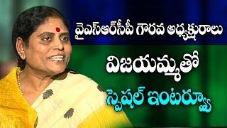 YS Vijayamma Special Interview   జగన్ పాదయాత్ర పూర్తవుతున్నవేళ విజయమ్మ మనసులోమాట - Sakshi TV