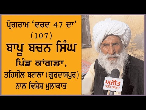 Spl. Programme Dard 47 Da (107) Interview with Bapu Bachan singh (Gurdaspur) on Ajit Web Tv