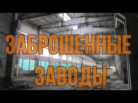 Заброшенные заводы Ростова-на-Дону