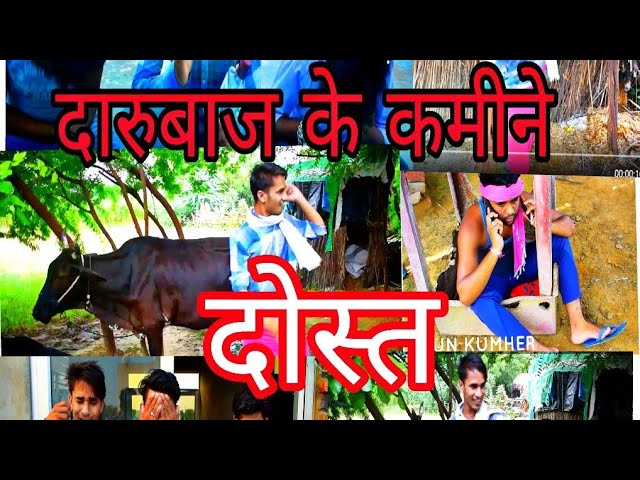 ??????? ?? ????? ????? || very funy video || DESI FUN KUMHER|| BHARATPUR BOYS ||
