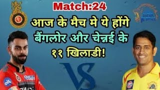 IPL 2018 # 24 match playing 11 new || Royal challengers bangluru vs chennai super kings new team